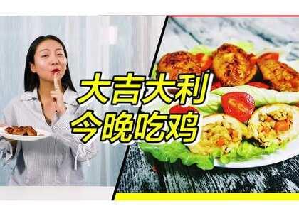 #家庭自制美食#2分钟教你自制台湾特色美食,外焦里嫩,一天三顿都不觉得腻#美食教程##台湾美食#@美拍小助手 https://weidian.com/?userid=1251180766