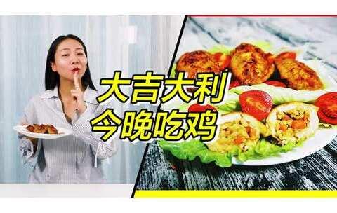 【高较瘦Amy美拍】#家庭自制美食#2分钟教你自制台...