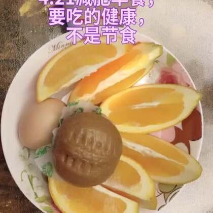 #减肥早餐#我对面食也抵挡不住啊😱偶尔还是会吃一点,酸奶特别容易被人体吸收,橙子补充维C,鸡蛋补充蛋白质!吃这些都可以满足身体的营养需求