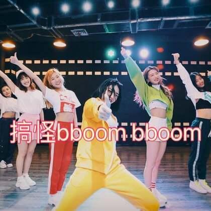 【Momoland-bboom bboom】九個顏色代表著九位不同個性的女孩,很開心這次能跟蜜蜂少女隊的雪兒 和琪 悠然 姝涵還有四位精挑細選的學員一起蹦迪!喜歡我們可以幫我們打call按讚分享唷!@敏雅可乐 #蹦迪舞bboombboom##敏雅舞蹈##女神#