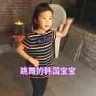 抓到一个漂亮的韩国宝宝,老公同学的孩子,我说她漂亮,她就主动要跳舞给我拍,视频没剪,原样发上来,哈哈哈哈哈😂#舞蹈##音乐##宝宝#