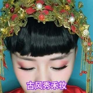 唯美古风秀禾妆,非常适合中国人哦#古风妆容##汉服大晒##美妆#