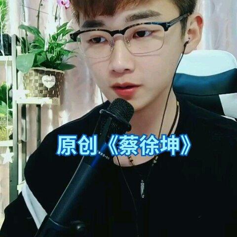 【高洋carry美拍】#音乐##蔡徐坤#前面话有点多了,...
