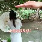 #you(=i)#最近在杭州浪,来偶遇啊 哈哈哈哈