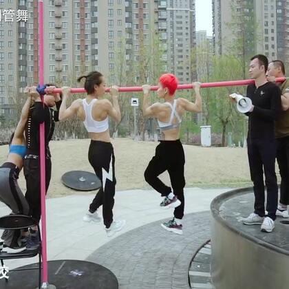 【宋瑶钢管舞健身操】咨询微信:wtbb1029。5.1优惠活动正在进行时…