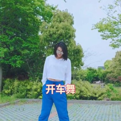 婷哥来更新~开车舞 喜欢点赞呦#精选##开车舞##鹿晗开车舞#
