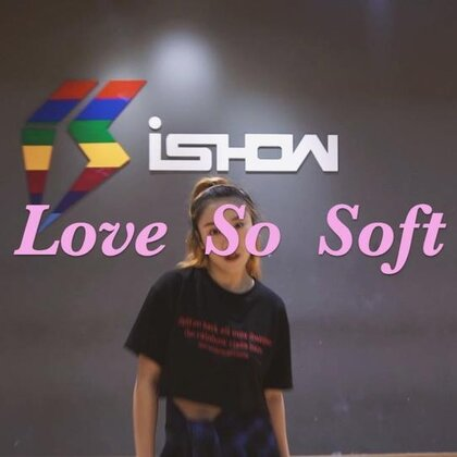 #南京ishow爵士舞#音乐是#love so soft#好歌推荐咯~也是上头的一首歌呢😝喜欢的戳赞加分享!满两千赞发分解!🎈🎈🎈报名☎️13770971242#舞蹈#左@诸诸ZZT🎧 右@荣荣_IshowJazz