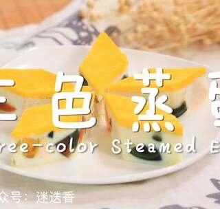 鸡蛋别再直接炒,简单两步秒变细滑幼嫩蒸蛋糕!#美食##热门##i like 美食#