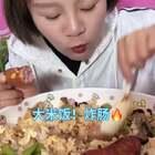 #美食@我是大馨子#上午好姐妹们!大米饭➕炸肠!不废话!埋头就是一顿狂造👍感觉吃的带劲的,咱们发财大赞❤️走起来✌️#吃货##热门##美食@我是大馨子#