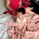 小棉每次饿了看到我都会叫妈妈,我可以说是非常有成就感了哈哈!就是小棉,咱能不能温柔点叫??长大以后是条汉子无疑了??????#宝宝##小棉成长记#