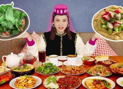 不一样的家常菜,最炫的西北风情西北味,吃完想去新疆了……#大胃王密子君##吃秀##美食#