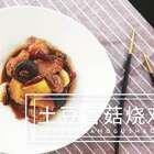 胶原蛋白丰富的牛筋了解一下?来做一锅巨好吃的【香菇炖牛筋】吧!炖软烂的牛筋加上丰富的配料,香气浓郁,美容养颜吃出来! #美食##食谱##烹饪#