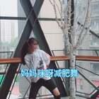 #妈妈咪呀减肥舞#很有魔性 哈哈哈#精选##舞蹈#