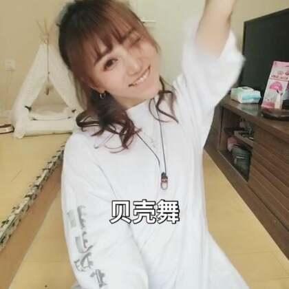#精选##贝壳舞##我要上热门#