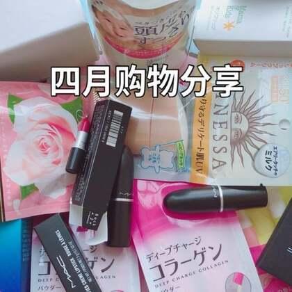 #好物分享##mac##宝宝#近期购物好物分享@多多洛杂货铺客服 @小慧在日本 @Kakakaoo-