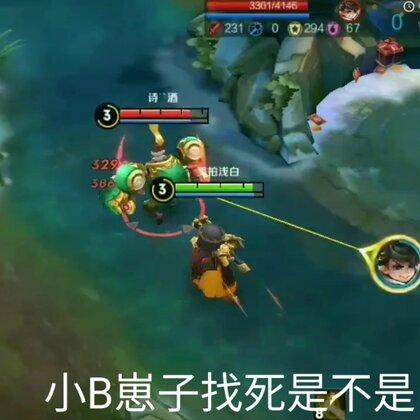 #游戏##搞笑##王者荣耀#求赞求粉求转发求评论 哈哈刘禅忒坏了。