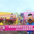 吴尊体验玩具总动员主题园 Neinei想把家变成游乐场