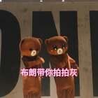 #拍灰舞##i like 美拍#听说跳完拍灰舞好运就会来耶,大家一起拍起来✌️@美拍小助手 #布朗熊#