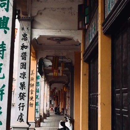 #美拍10秒电影#斗门古街,旧貌风情。