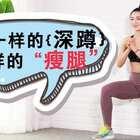 不一样的瘦腿深蹲?这几个绝招教给你!#瘦身# #瘦腿# @美拍小助手 想快速甩掉脂肪的宝宝戳这里http://t.cn/RntFbTi