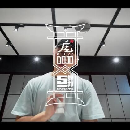 在Kinjaz dojo china教课的课堂视频 <Don't> @SINOSTAGE舞邦 #舞蹈#
