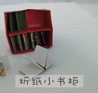 2张纸折的萌萌哒小书柜,简单易学,用来装小本子超棒的哦,BGM:满城花开,#手工##diy##折纸#