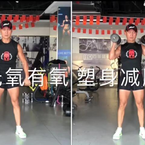 【Francis727美拍】#运动##日志##健身#今天要做无氧...