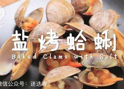 给蛤蜊蒸个桑拿,秒变极鲜美味!#美食##吃货##日志#