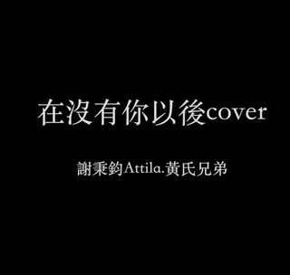在沒有你以後Cover by【謝秉鈞Attila 黃氏兄弟】謝和弦Ft.張智成 _ 謝秉鈞Attila的歌曲 #音樂##翻唱##COVER#