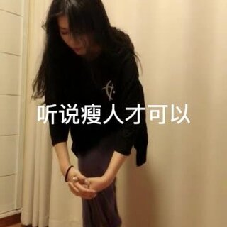 我不行哈哈哈哈 #穿越手臂挑战#