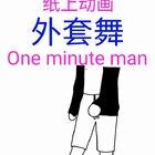 One minute man#舞蹈##纸上动画##外套舞#😝😜😝😜😝😜😝😜
