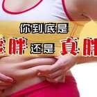 #减肥#真胖VS虚胖,它们对减肥还有这样的影响?把握3点,有效减肥!👍#虚胖##减脂运动#@美拍小助手 https://weidian.com/?userid=1251180766