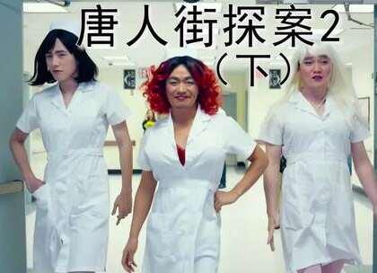 刘昊然王宝强的《唐人街探案2》,凭什么位居中国影史票房前三?——下集