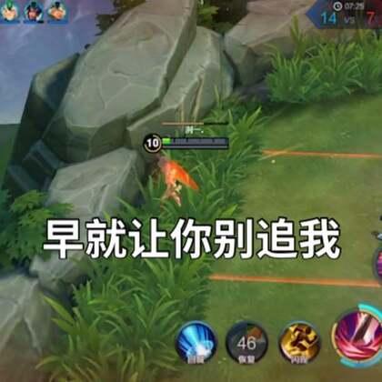 #游戏##王者荣耀##搞笑#