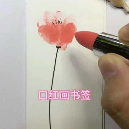 手绘书签,口红画的花,这次的是不是更漂亮了?可以用过期的口红画哦,不然颜料太贵了😂#精选##手工##美拍最强画手#
