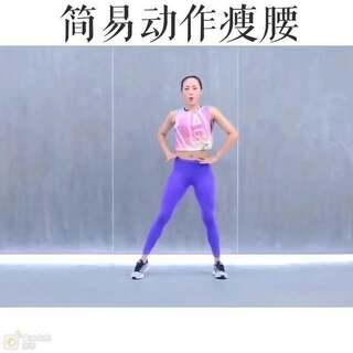 腰瘦多少好呢? 做两组,一组20秒#我要上热门##瘦肚子瘦腰##减肥#