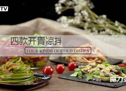 这4种蔬菜凉拌比爆炒好吃多了!清脆爽口,夏天吃最合适#魔力美食##美食##凉拌菜#