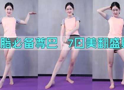 #舞蹈##运动#外网超火的zumba健身舞,简单易学,疯狂燃脂,跳4分钟等于跑步1小时,想瘦就码起来!#我要上热门#@美拍小助手@玩转美拍