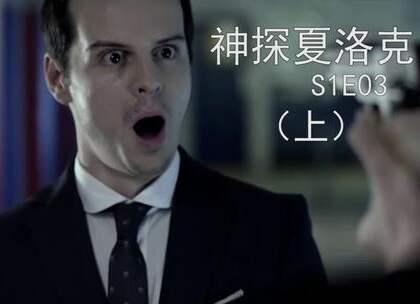 《神探夏洛克》第一季大结局,卷福开挂了,一集破了五个案子!-上集
