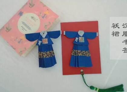 用纸折出来的汉服书签袄裙,好看又文艺,自己用或者送朋友都超棒,BGM:芙蓉铺锦,#手工##diy##折纸#
