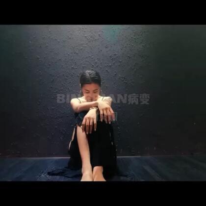 #BINGBIAN病变##双人舞##原创编舞#💃🏻珍惜身边的陪着你的人