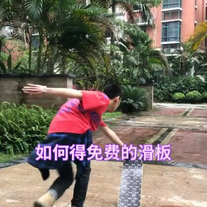 (如何得到免费的滑板)#精选##搞笑#学会了吗✌️#我要上热门@美拍小助手#