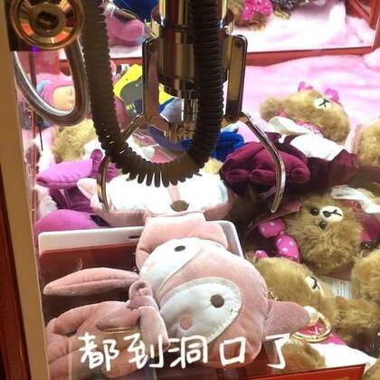 久违的线下抓娃娃啊,今天你们姐夫居然主动给我买币,感动得我痛哭流涕啊!#抓娃娃##夹娃娃##我要上热门#@美拍小助手