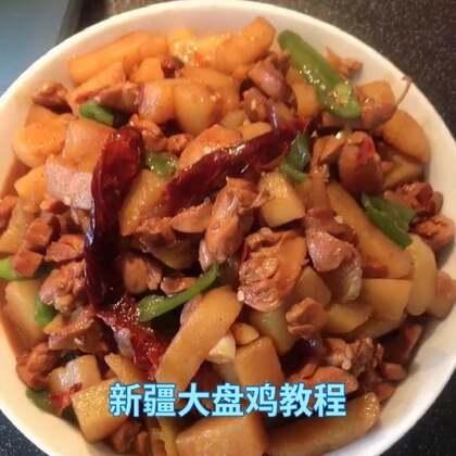 今天晚上又做了个大盘鸡,把过程拍下来了,超级好吃!#肖恩妈的新疆菜#