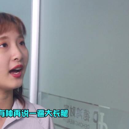 男女吵架秀恩爱 开心一乐384期 武迎导演#精选##我的假期日记#