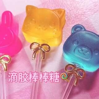 超萌动物造型水果滴胶棒棒糖要不要来一口//:甜到爆表//#手工##水晶