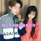 #音乐##精选##穿秀#明人不说暗话我喜欢你💓