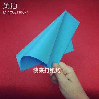 你折过纸炮吗?你用它吓唬你的同桌了吗?都没有?赶紧动手玩起来吧!#折纸##精选##我要上热门@美拍小助手#
