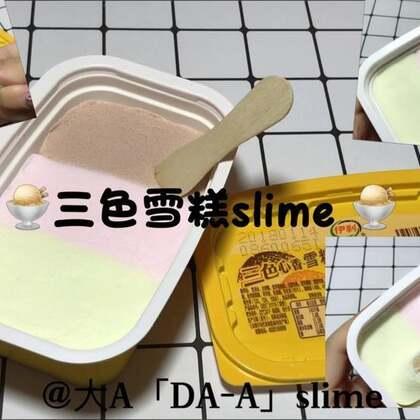 三色杯,我童年的味道~吃完赶紧把盒子洗干净做泥😂#手工##三色杯slime ##雪糕泥#