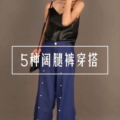 夏季5种阔腿裤的搭配,你们喜欢哪种?#i like 穿搭##我要上热门#@美拍小助手